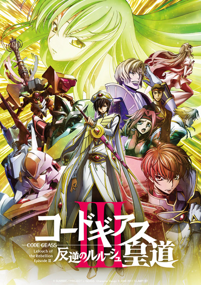 L-GEASS3_KEY_WEB