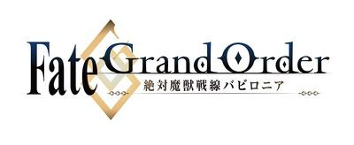 TVアニメ「Fate/Grand Order -絶対魔獣戦線バビロニア-」スタッフ登壇の一挙上映イベント開催決定!