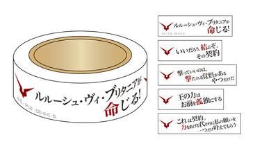 04-1_マスキングテープ(名言集)_WEB