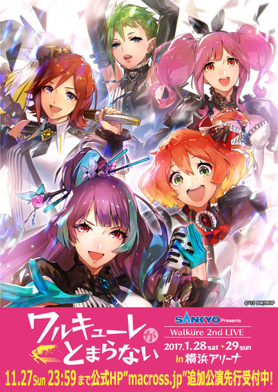 key-visual_walkure-2nd-live_