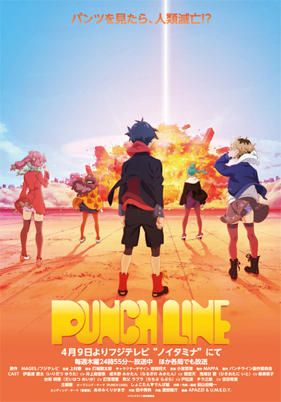 PUNCHLINE_POSTERVISUAL_y640