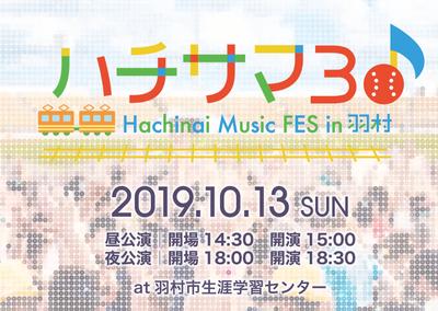 """『八月のシンデレラナイン』3rd LIVE """"ハチサマ3 Hachinai Music FES in 羽村""""10月13日に開催"""