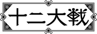 十二大戦ロゴ_横