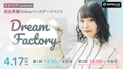 声優・相良茉優 バースデーイベント「DREAM FACTORY」4月17日にオンライン開催決定