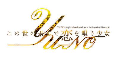 YU-NOロゴのコピー