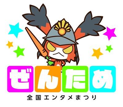 ぜんためロゴ(イラスト入り)
