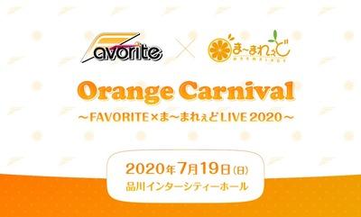 1.orangecarnival広報画像