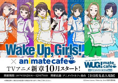 Wake-Up,-Girls!_アニメイトカフェ