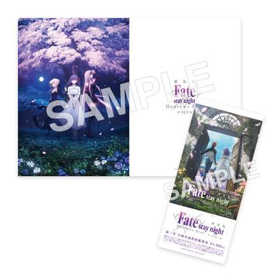 【Fate HF】第一弾前売券&特典