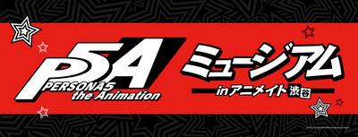 180499_P5渋谷店ミュージアム_看板_550-1440