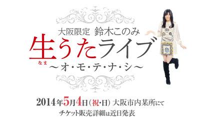 Oosaka_Live_logo