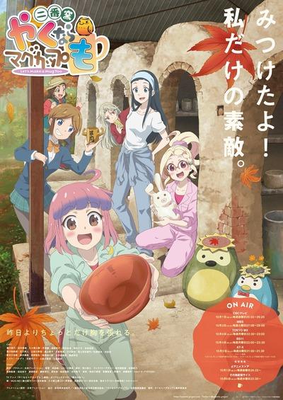 TVアニメ「やくならマグカップも 二番窯」が10月よりCBCテレビ、BS11、TOKYO MX、MBS、AT-Xにて放送開始! メインビジュアル・アニメPV公開