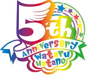 羽多野渉5周年ロゴ