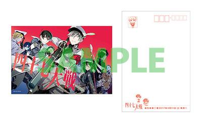 「四十七大戦」オリジナルポストカード