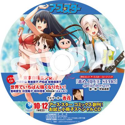 夏コミ無料冊子CD盤面