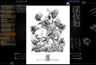 『深夜廻』公式サイトスクリーンショット