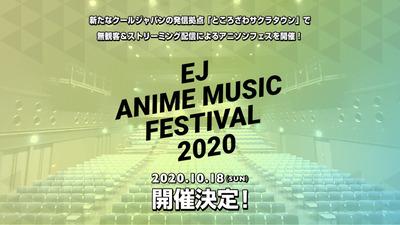 EJAM2020開催決定!