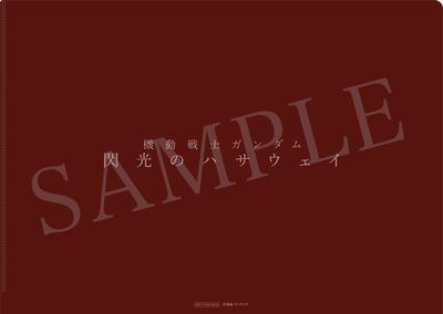前売特典クリアファイル裏SAMPLE_WEB