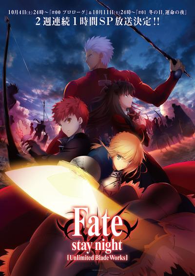 TVアニメ_Fate_stay_night_第4弾番宣ビジュアル