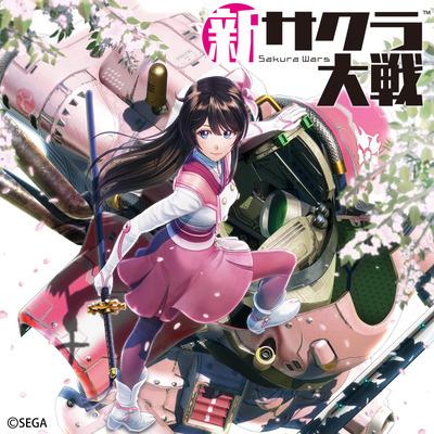 PS4『新サクラ大戦』主題歌「檄!帝国華撃団<新章>」の楽曲配信開始!