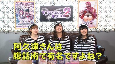 クリミナルガールズ2WEB番組第2会_SS04