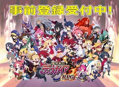 iOS/Android向けスマホゲームアプリ『魔界戦記ディスガイアRPG』事前登録の受付スタート!