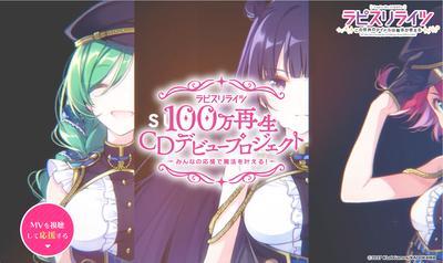 魔法×アイドルのメディアミックスプロジェクト「ラピスリライツ」MV100万再生CDデビュープロジェクト始動!