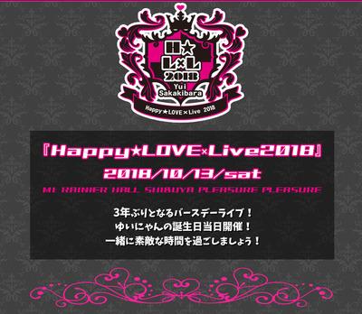 榊原ゆい 3年ぶりのバースデーライブ「Happy★LOVE×Live2018」の初ニコ生中継が決定!