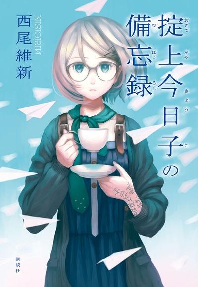 okitegami_biboroku_h1