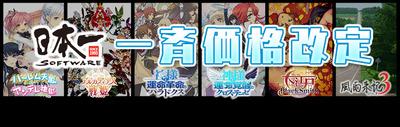 日本一ソフトウェア、PS3/PS Vitaタイトルのダウンロード版を価格改定
