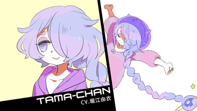 05タマちゃん