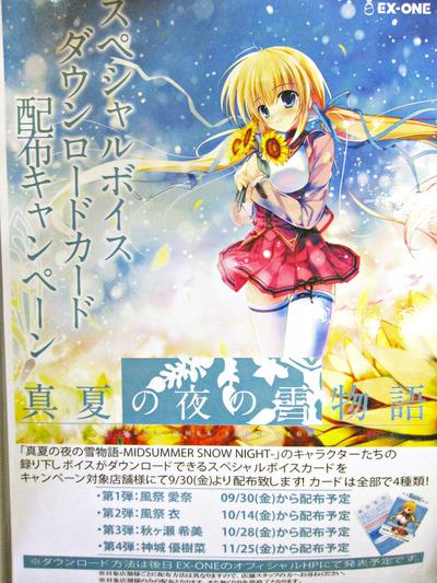 『真夏の夜の雪物語』スペシャルボイスダウンロードカード配布キャンペーン
