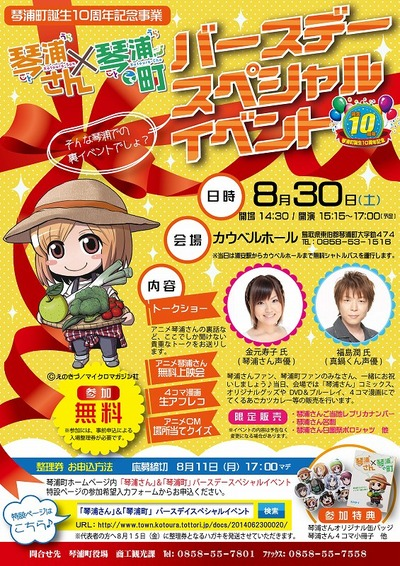 event_kotoura10th_ol