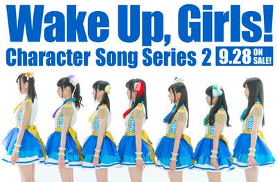 WakeUpGirls!_ キャラクターソング解禁