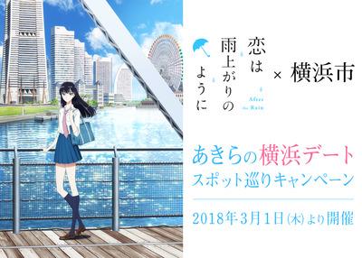 KA_yokohama_tieup (1)