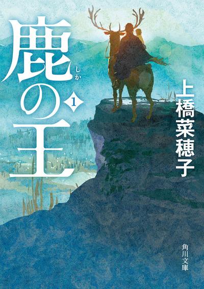 【書影】鹿の王 1