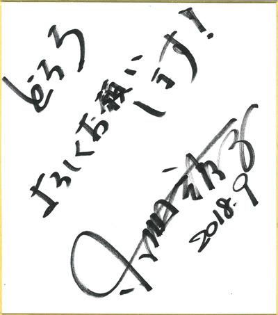 小林靖子さん 色紙