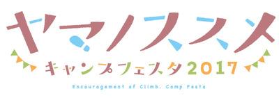 ヤマノススメキャンプフェスタ2017ロゴ