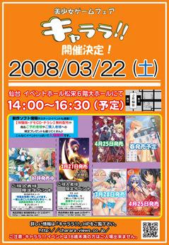 0322仙台キャララ告知POP