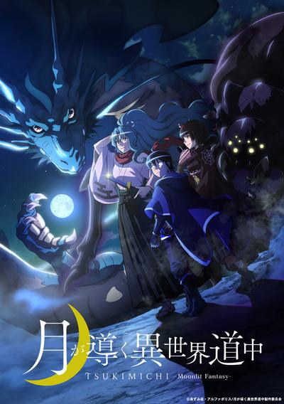 「月が導く異世界道中」2021年にTVアニメ化! 第一弾キービジュアル、特報PVを公開