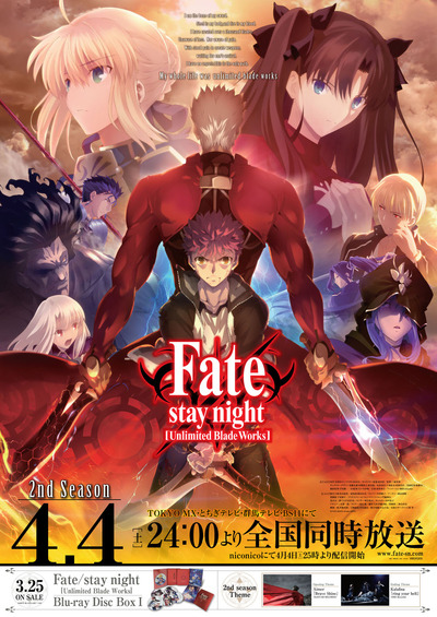 Fate_stay_ngith_UBW_2nd_番宣ポスター-s