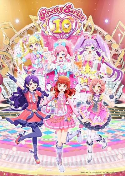 イベント「Pretty series 10th Anniversary Pretty Festival」が5月22日・23日に幕張メッセで開催決定