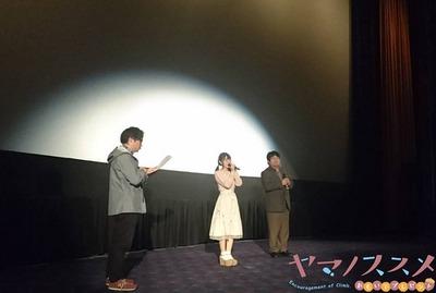 【ヤマノススメ】11月26日舞台挨拶写真1