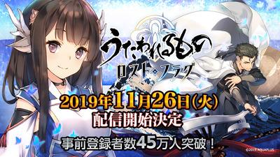 スマホゲーム『うたわれるもの ロストフラグ』が11月26日に正式サービス開始決定! PVも公開