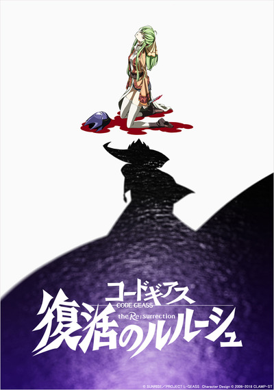 CG_L-GEASS-Re_teaser_r_WEB_