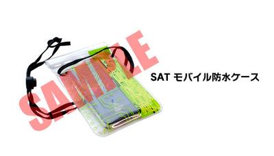 SAT_防水モバイルケースのコピー