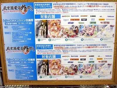 電気外5000円キャンペーン
