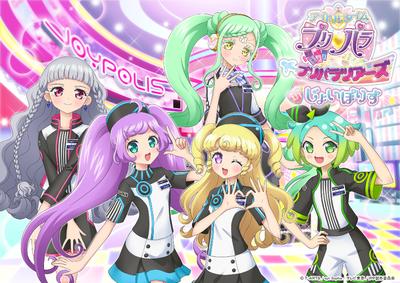 東京ジョイポリスでTVアニメ「アイドルタイムプリパラ」コラボイベント開催! 限定コーデのプリチケ登場