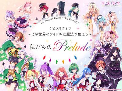 魔法×アイドルのメディアミックスプロジェクト「ラピスリライツ」単独イベントに追加公演(夜の部)開催決定! MV第2弾「Sadistic★Candy」も公開