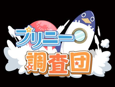 「プリニー調査団」ロゴ